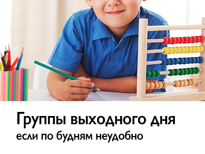 Подготовка к школе в Бутово – Математика, чтение, письмо. Годовой курс подготовки к школе для дошкольника