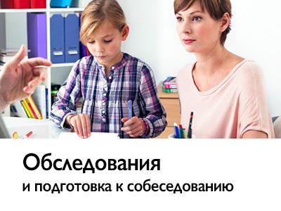Скоро в школу –Специальные предложения для поступающих в школу